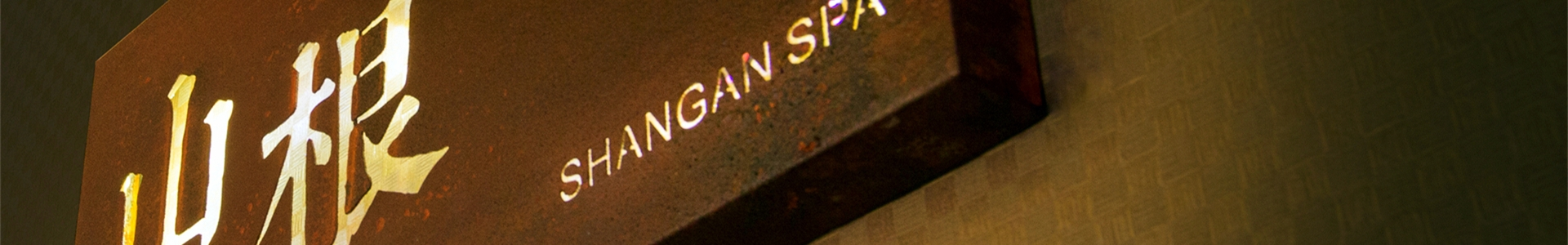 山根Gay Spa∥Shangan Man Spa